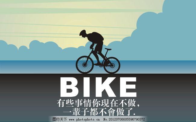 自行车运动剪影免费下载 bike 剪影 旅行 骑车 骑行 山地车 矢量素材