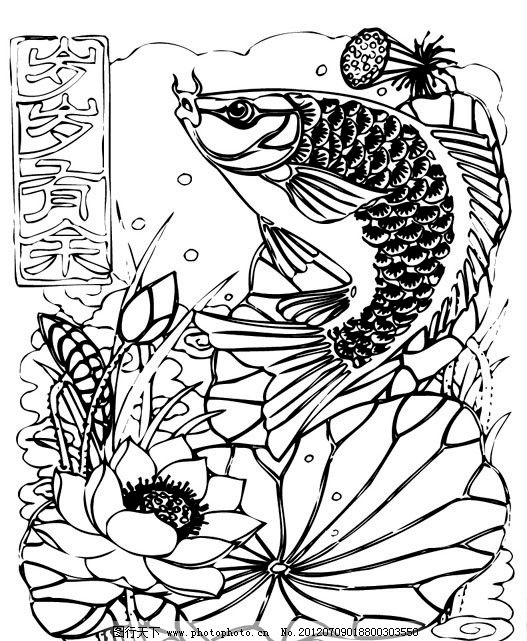 刺绣 鱼跃 中国 古代 传统 文化 花纹 图案 莲花 矢量