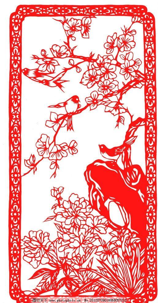 喜鹊登梅剪纸 鸟 喜鹊 演示 梅花 喜鹊登梅 喜上眉梢 剪纸 传统文化