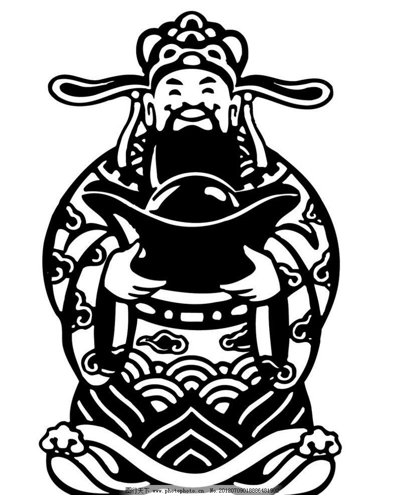 财神爷 古代 刺绣 中国 传统 文化 图案 花纹 矢量 传统文化 文化艺术