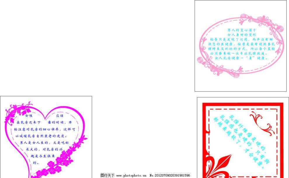 对话框 花纹 底纹 爱心 文字排版 边框素材 乳腺知识 花纹花边 底纹