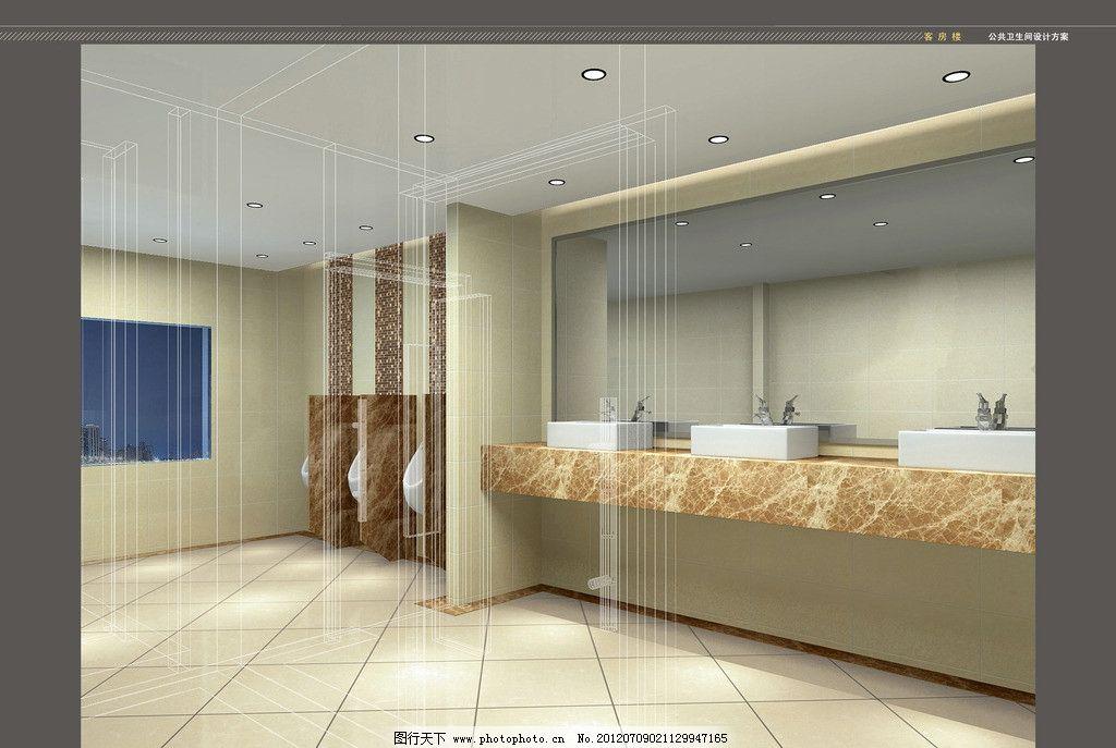 公共卫生间 模型 效果图 设计图 装修施工图