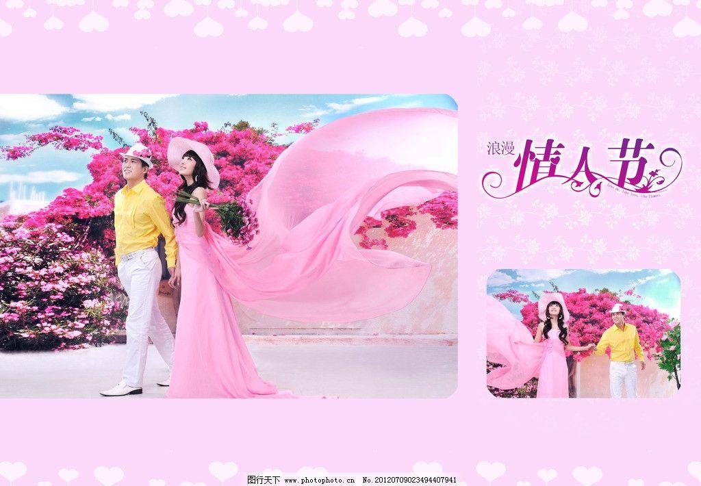 婚纱照画册边框图片