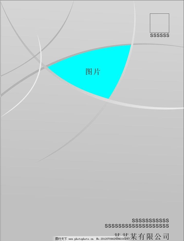 画册封面 logo 图片区 弧形线条 公司名 信息 画册设计 广告设计 矢量