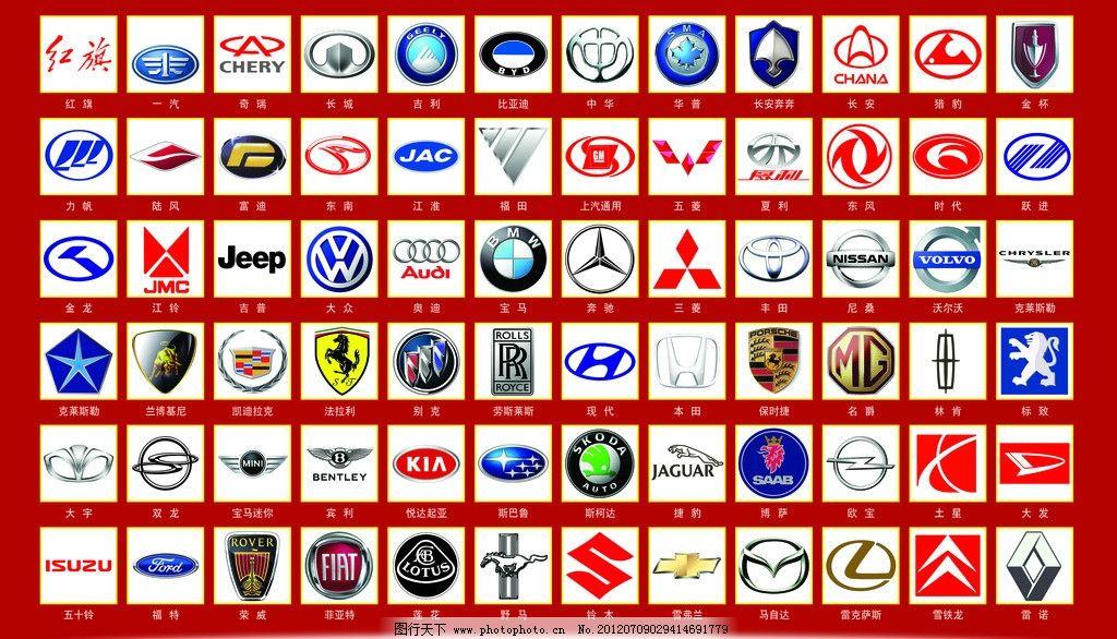 汽车标志大全图片_logo设计_广告设计_图行天下图库
