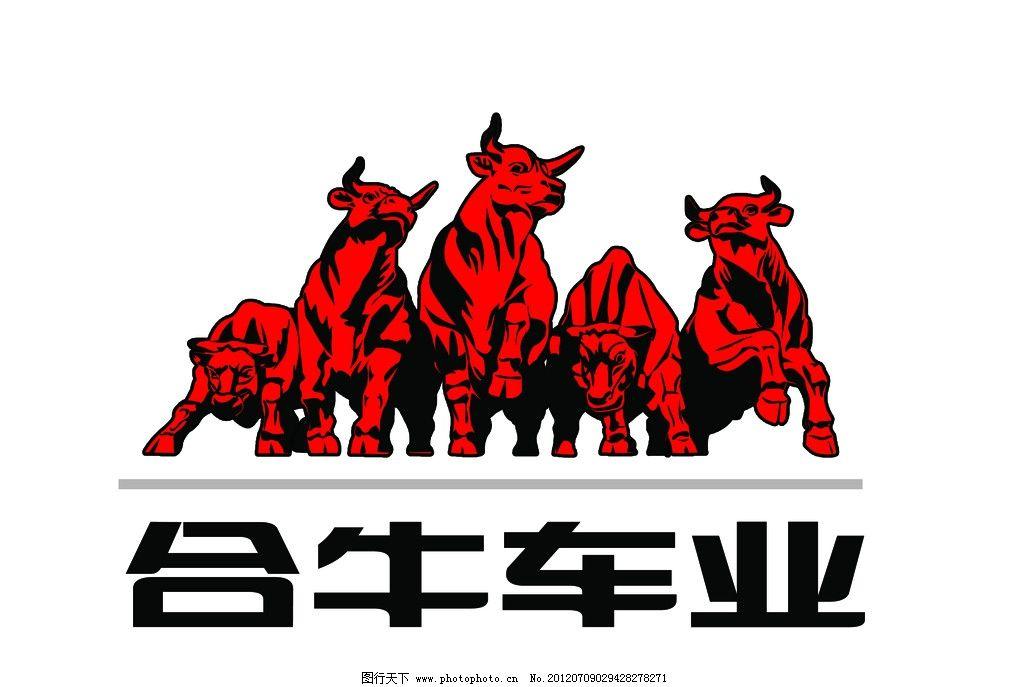 合牛logo 合牛标志 合牛车业 牛 红牛 牛群 标志设计 广告设计模板 源