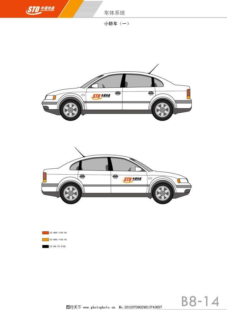 申通快递 车体设计 vi设计 小轿车 车体系统 创意 广告设计 矢量 ai
