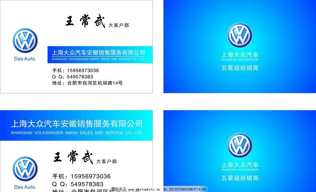 名片 大众logo(位图) 上海大众汽车名片 大众标志 简洁名片 大方名片
