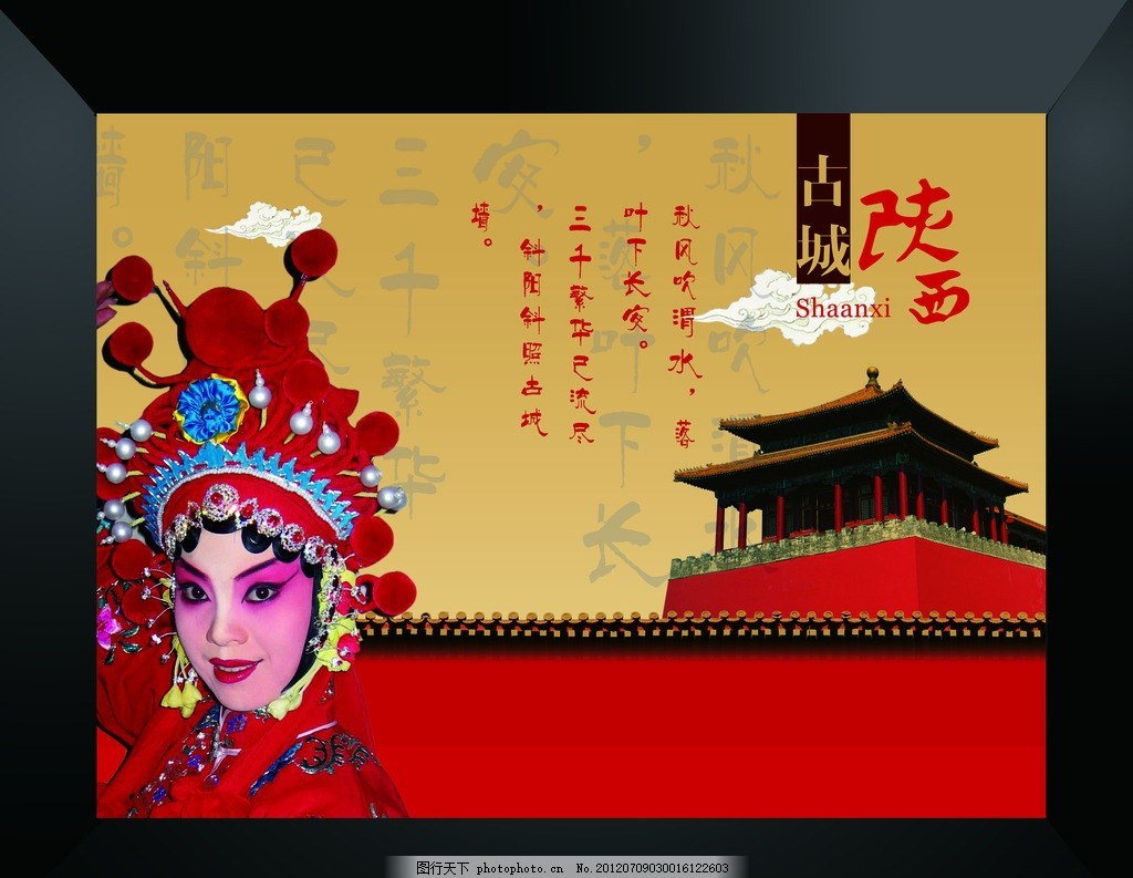 陕西 长安 秦腔 画框 文化 海报设计 广告设计模板 源文件 300dpi psd