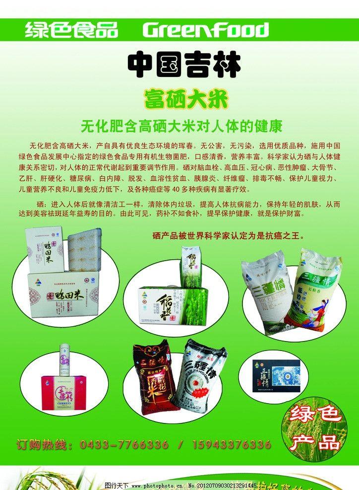 珲春河大米广告