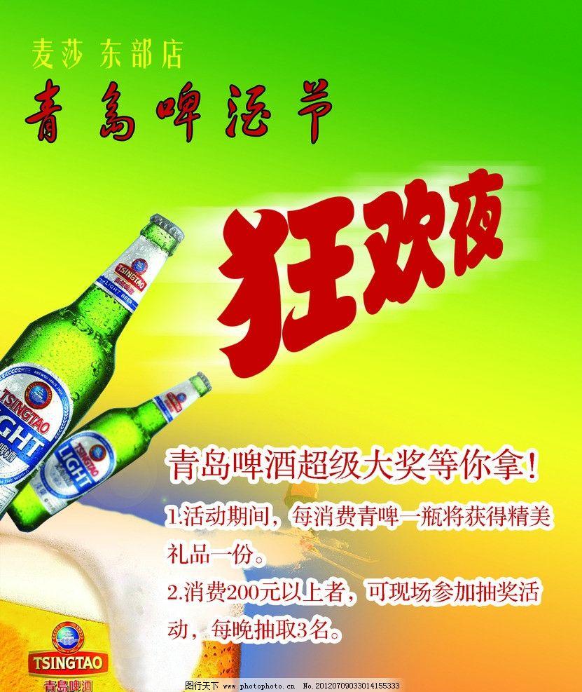 青岛 啤酒节图片