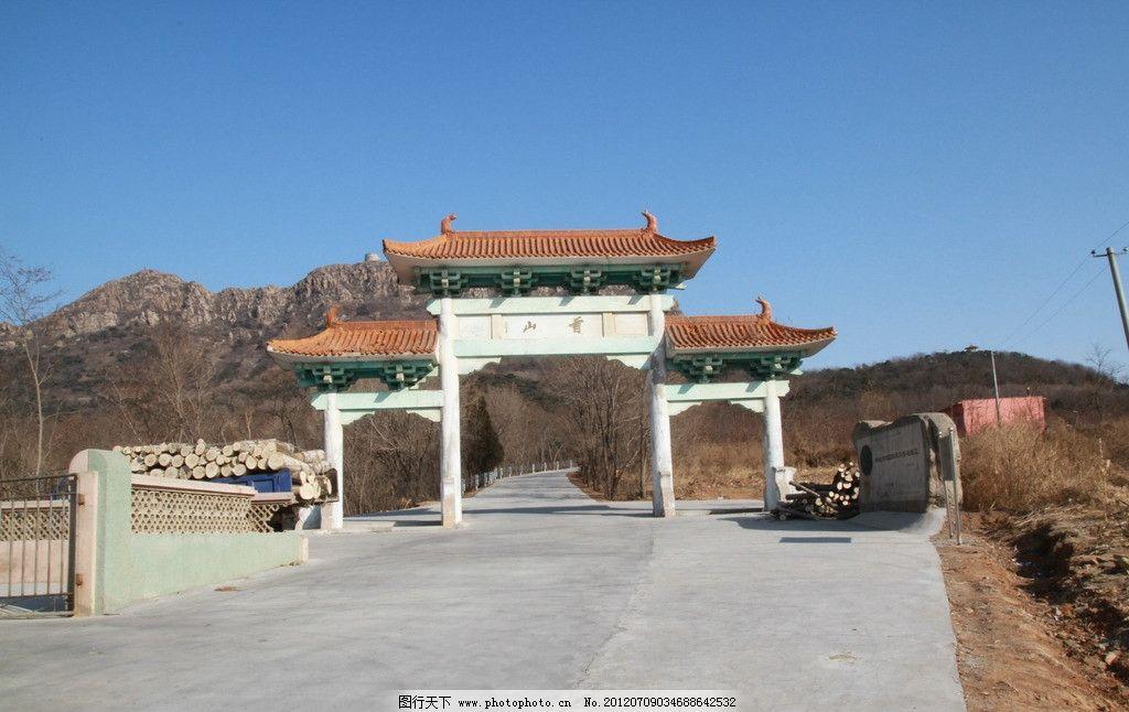 辽宁兴城首山景区 正门 兴城 首山 冬天的山 风景名胜 自然景观 摄影