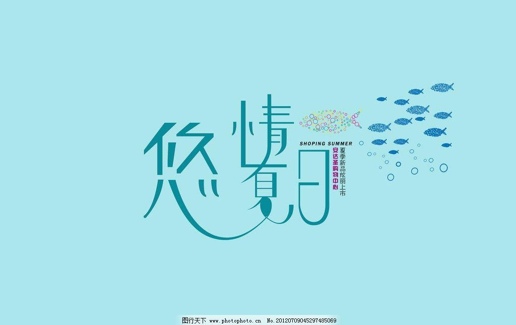 字体图标 字体 中文字体    上传: 2012-7-9 大小: 20.