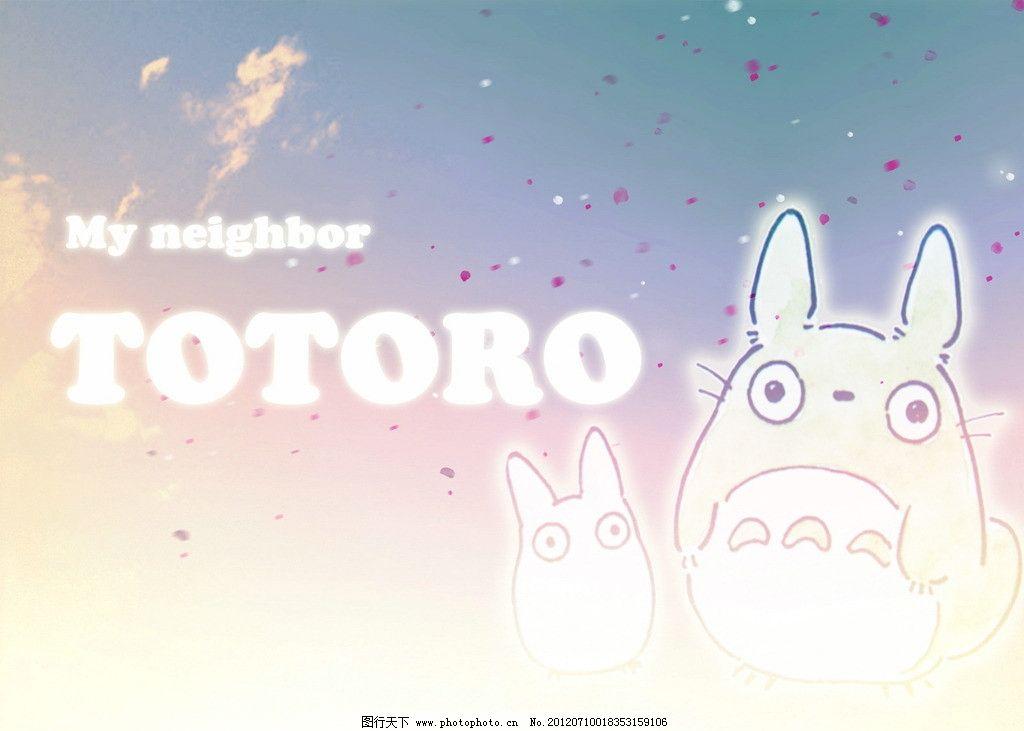 龙猫 宫崎骏 动漫 电影 朋友 陪伴 角色 可爱 友情 感动 动漫人物