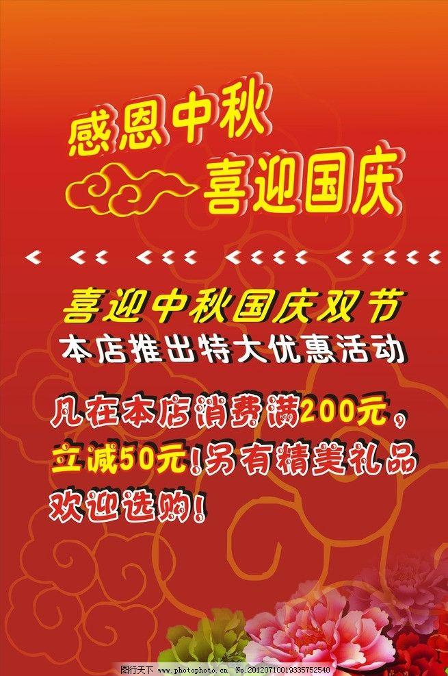 中秋国庆海报 红色背景 牡丹花 双节 促销 中秋节 节日素材 矢量 cdr