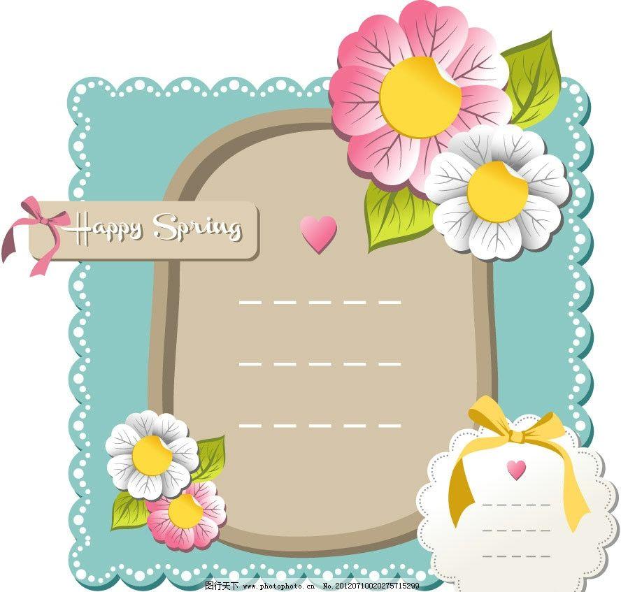 梦幻花纹边框 可爱 鲜花