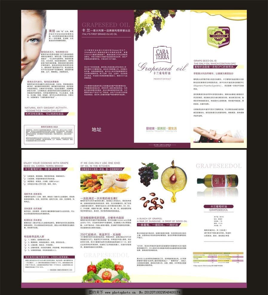 葡萄籽油折页设计