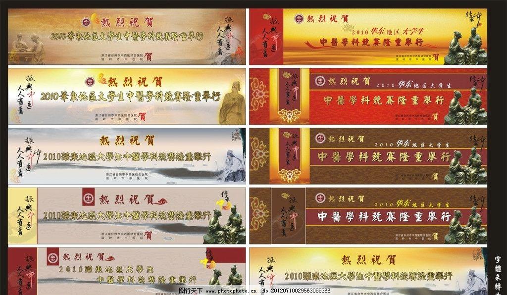 中医文化之 中医学科竞赛隆重举行