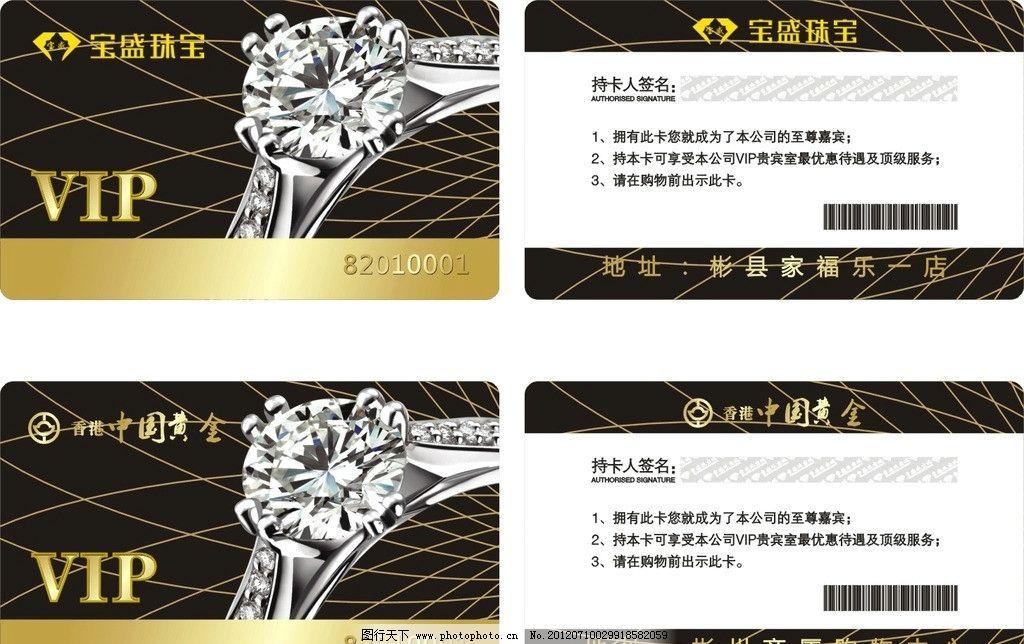 宝盛vip卡 vip卡 名片 证卡 宝盛珠宝 香港中国黄金 黑色名片 黑色金