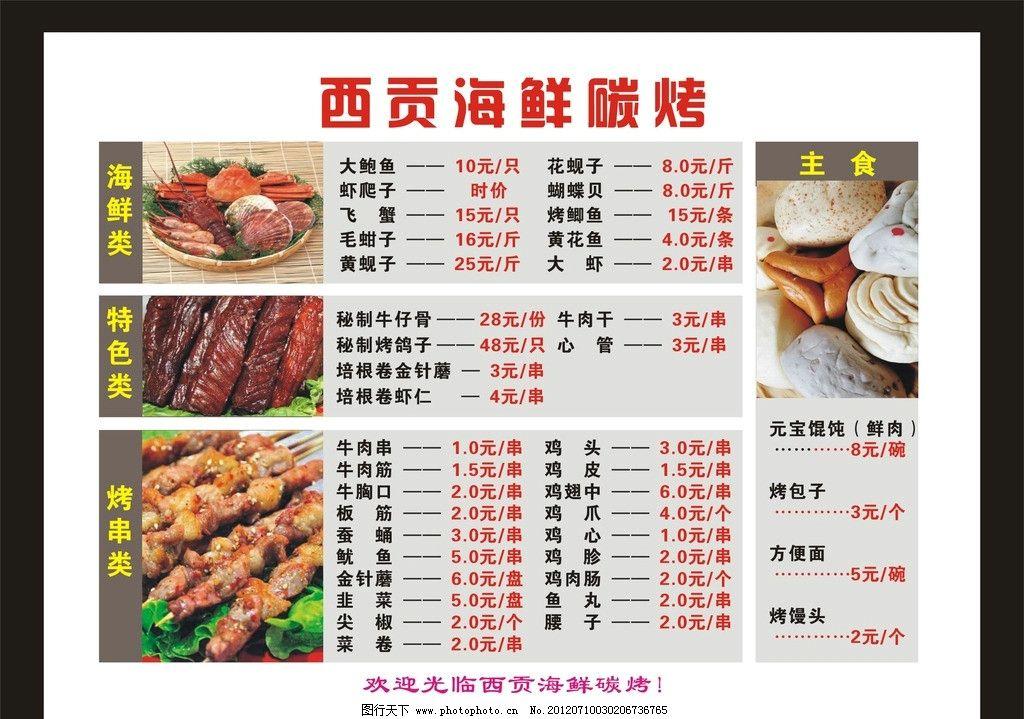海鲜菜单 菜单 烧烤菜单 酒店菜单 饭店菜单 宣传单 海报 dm宣传单