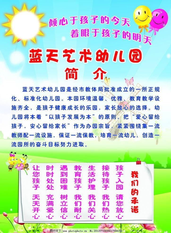 幼儿园宣传 蓝天 草地 花朵 白云 蜜蜂 气球 风车 幼儿园简介