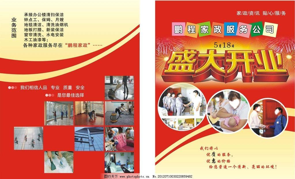 家政 家政公司 盛大开业 dm宣传单 广告设计 矢量 cdr