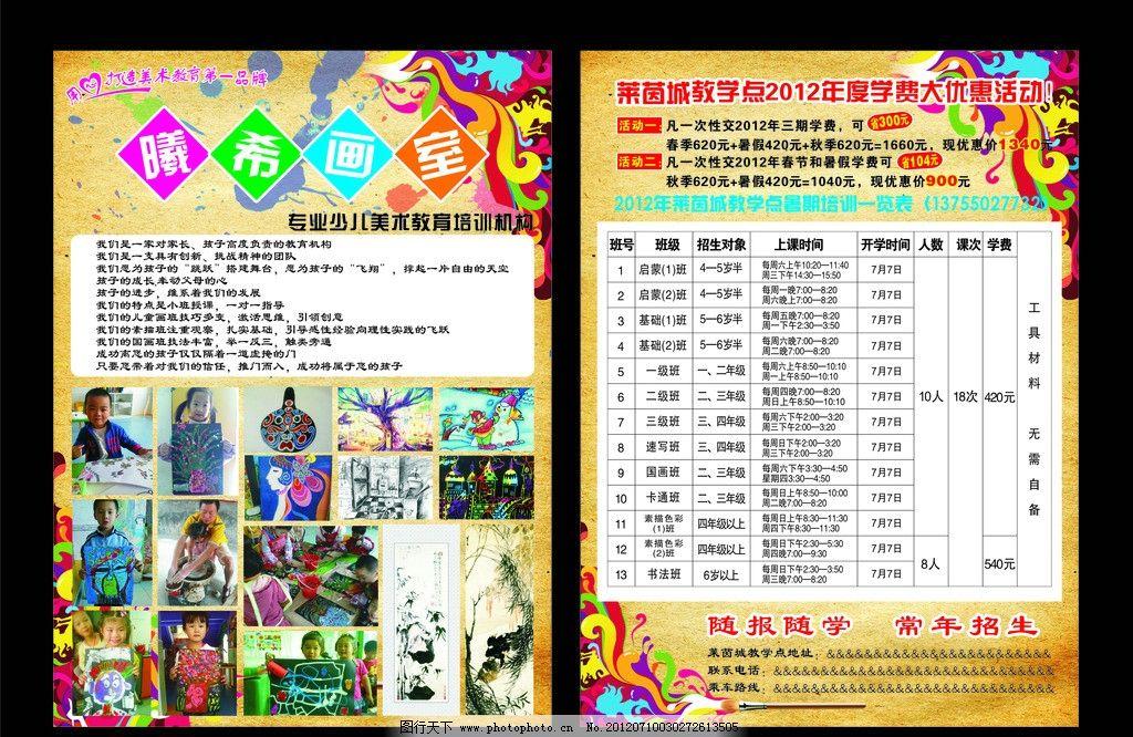 画室宣传单 画画 画室 儿童 少儿美术 培训机构 教学 招生 cdr矢量图