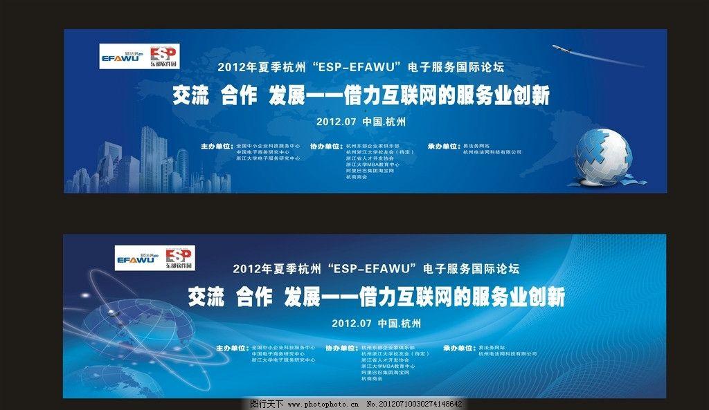 电子商务会议背景 电子商务 科技 背景 蓝色 会议 展板模板 广告设计