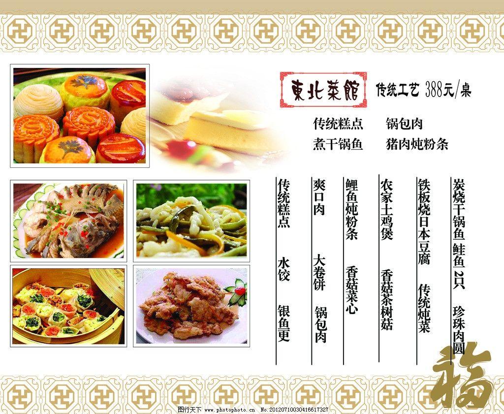 传统菜馆菜谱 美食 菜单 广告设计模板 源文件