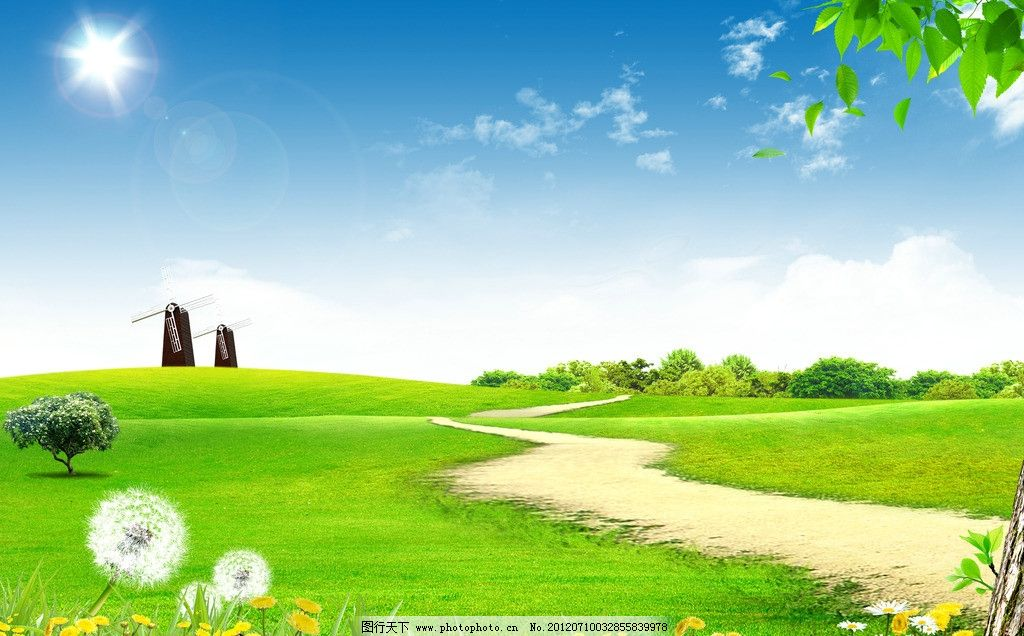 风景 鲜花 绿草 小路 房子 风车 树木 太阳 蓝天 白云 草坪 psd分层