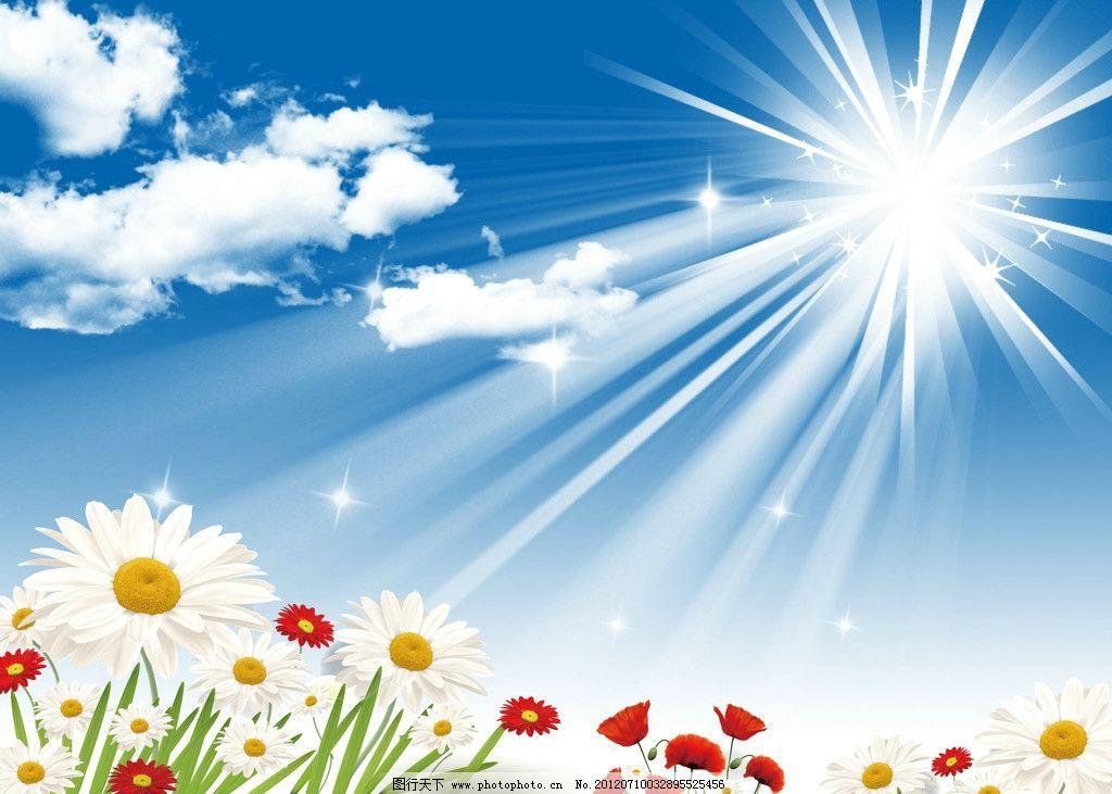 菊花 星光 太阳 阳光 光芒 光芒四射 光芒万丈 万丈光芒 白云 蓝天