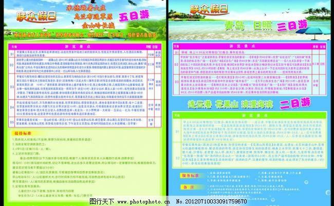青岛旅游宣传单