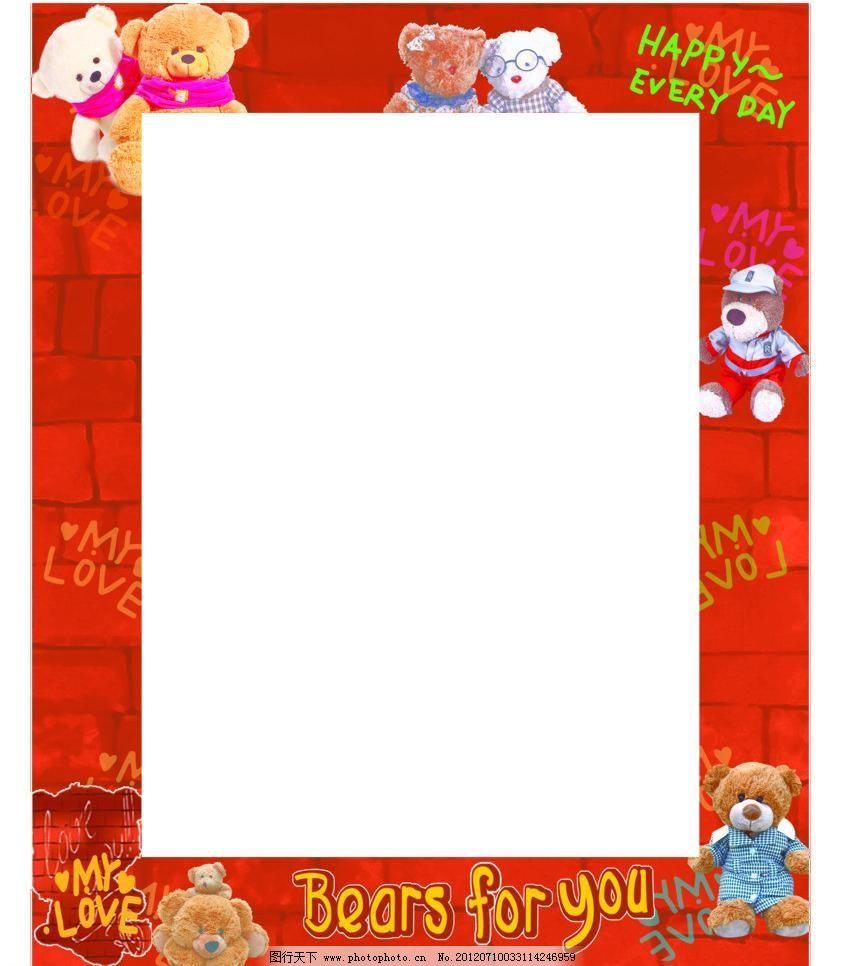 花纹 摄影模板 相框模板 熊猫玩具 源文件 可爱泰迪熊相框素材下载