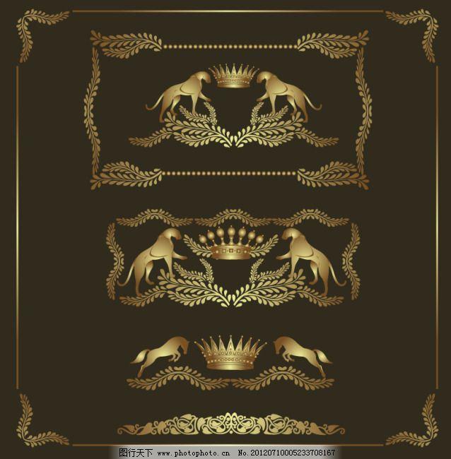 豹子 边框 底纹 花纹 徽章 欧式 矢量素材 王冠 纹样 纹章 欧式 纹章