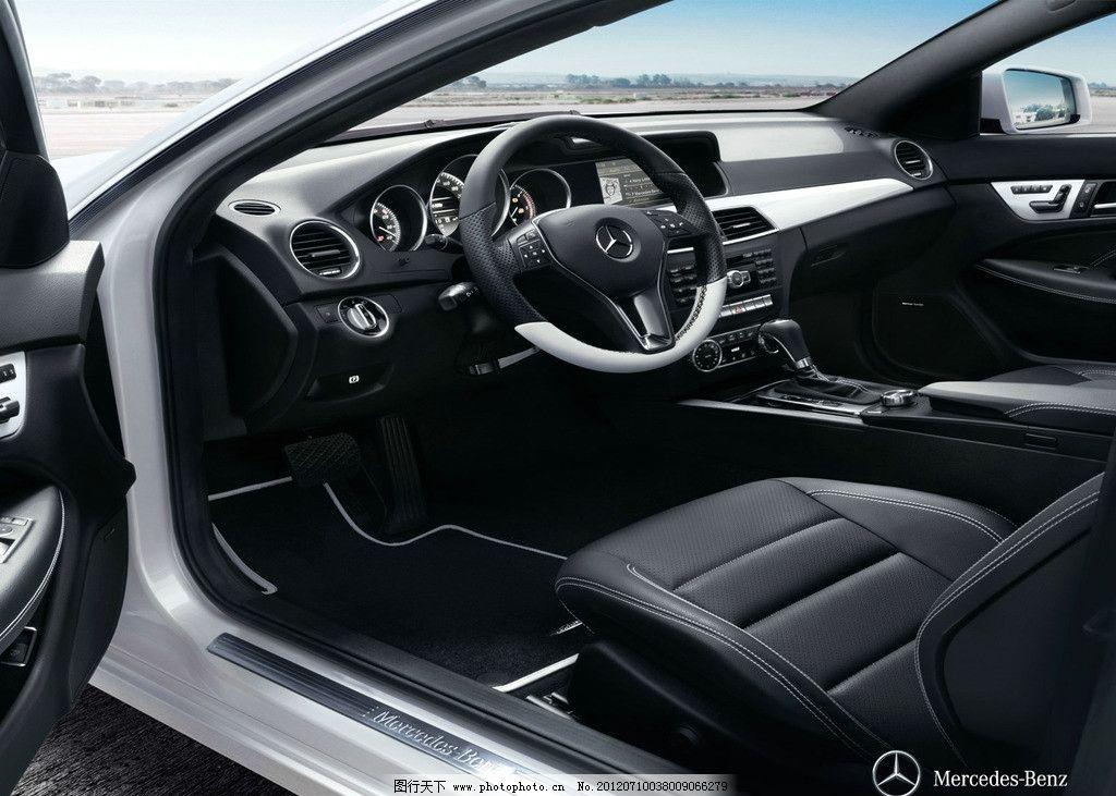 梅赛德斯奔驰c级coupe轿车内饰图片