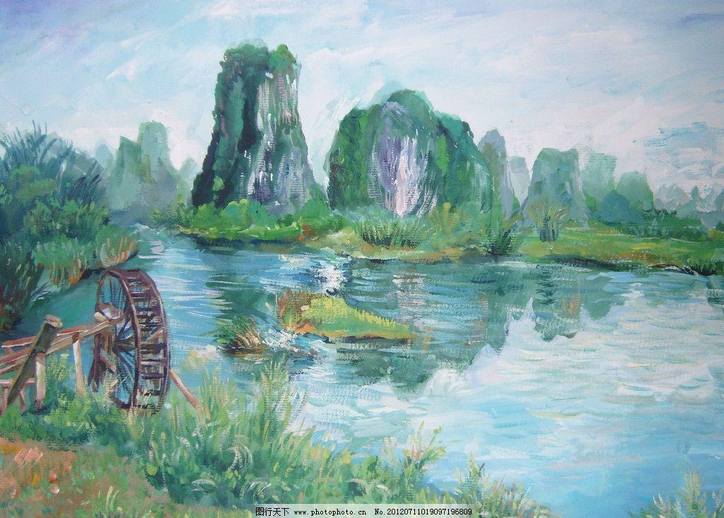 色彩风景画_桂林风景色彩 风景色彩画 水彩喷画 房屋 田 流水 树木 山 石山