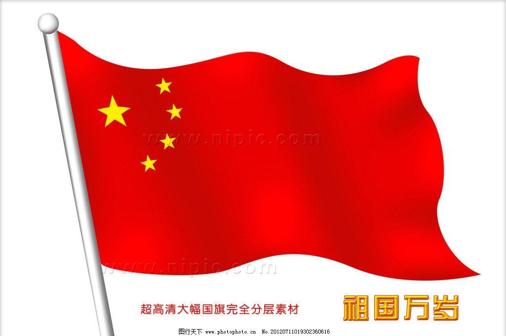 国旗 五星红旗 五星红旗素材 红旗飘飘 飘扬的国旗 飘扬的五星红旗