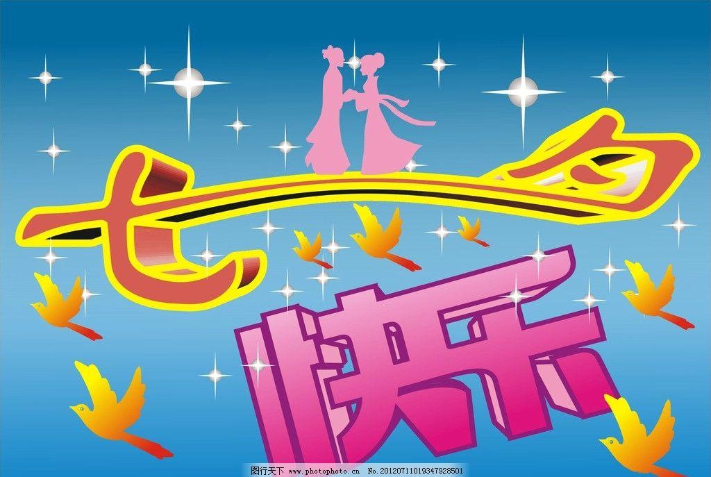 七夕 七夕节 七夕快乐 星星 牛郎 织女 银河 牛郎星 织女星 艺术字图片