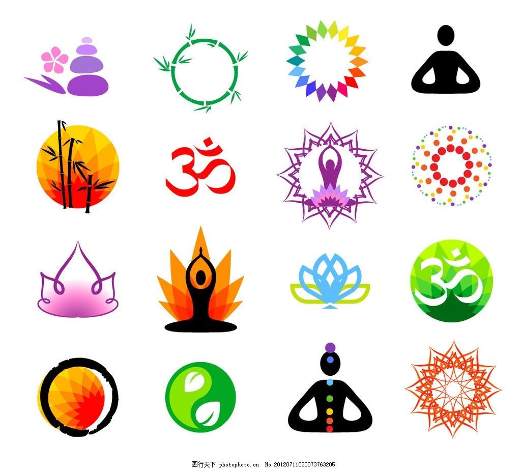 养生标志 瑜伽 小图标 标识标志图标 矢量