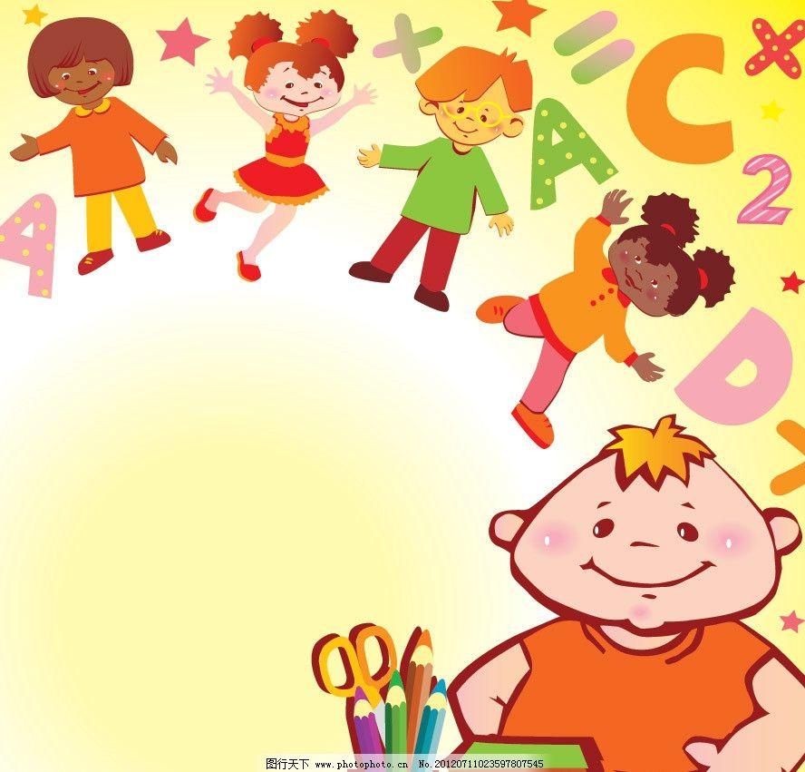 卡通小学生 卡通 儿童 孩子 小学生 表情 学习 快乐 幸福 字母 公式