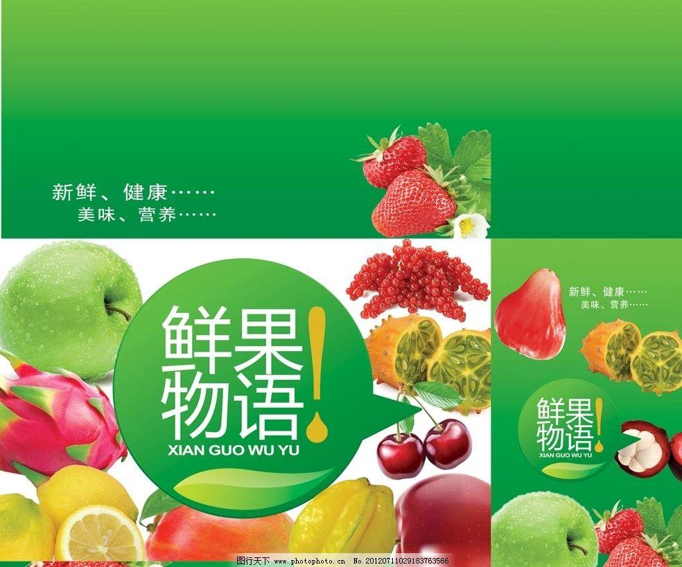 水果包装 苹果 火龙果 柠檬 樱桃 草莓 莲雾 山竹 芒果 包装设计