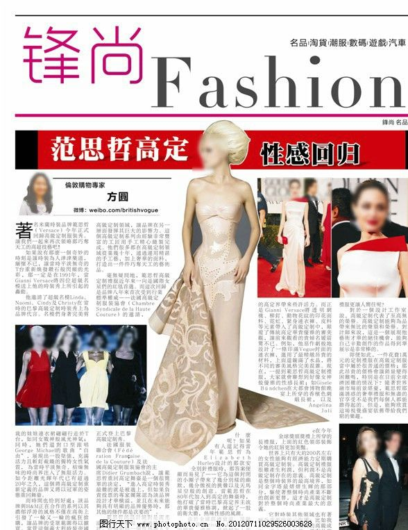 时尚服装报纸设计 时尚 模特 服饰报纸排版设计 明星 《太阳报》报纸