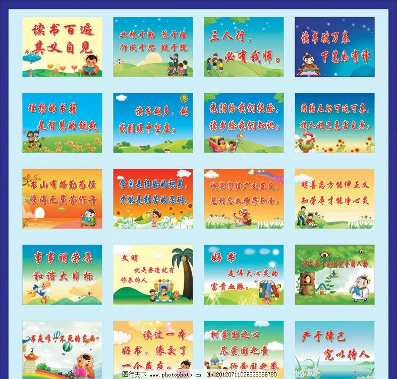 校园标语图 校园标语 学校标语 小学教室标语 小学生宣传语 校园展板图片