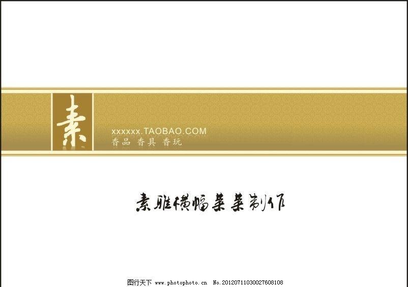 素雅淘宝店招 素雅 淘宝 店招 横幅 bann 中国风 古典 海报设计 广告