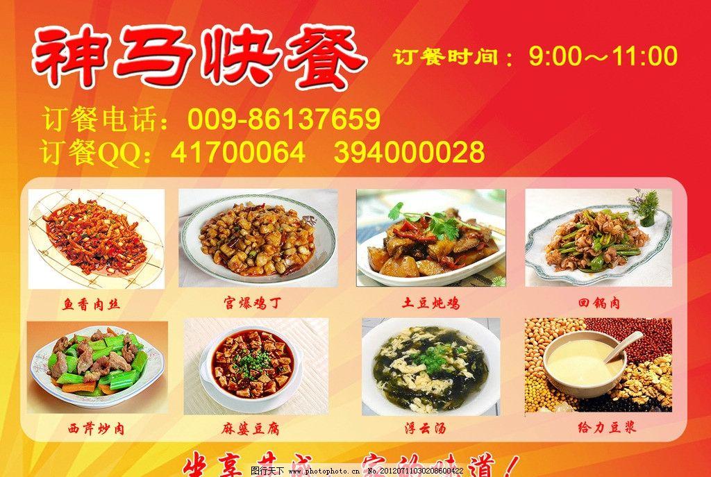 快餐单页 小吃 外卖 菜单 快餐 单页 dm dm宣传单 广告设计模板 源
