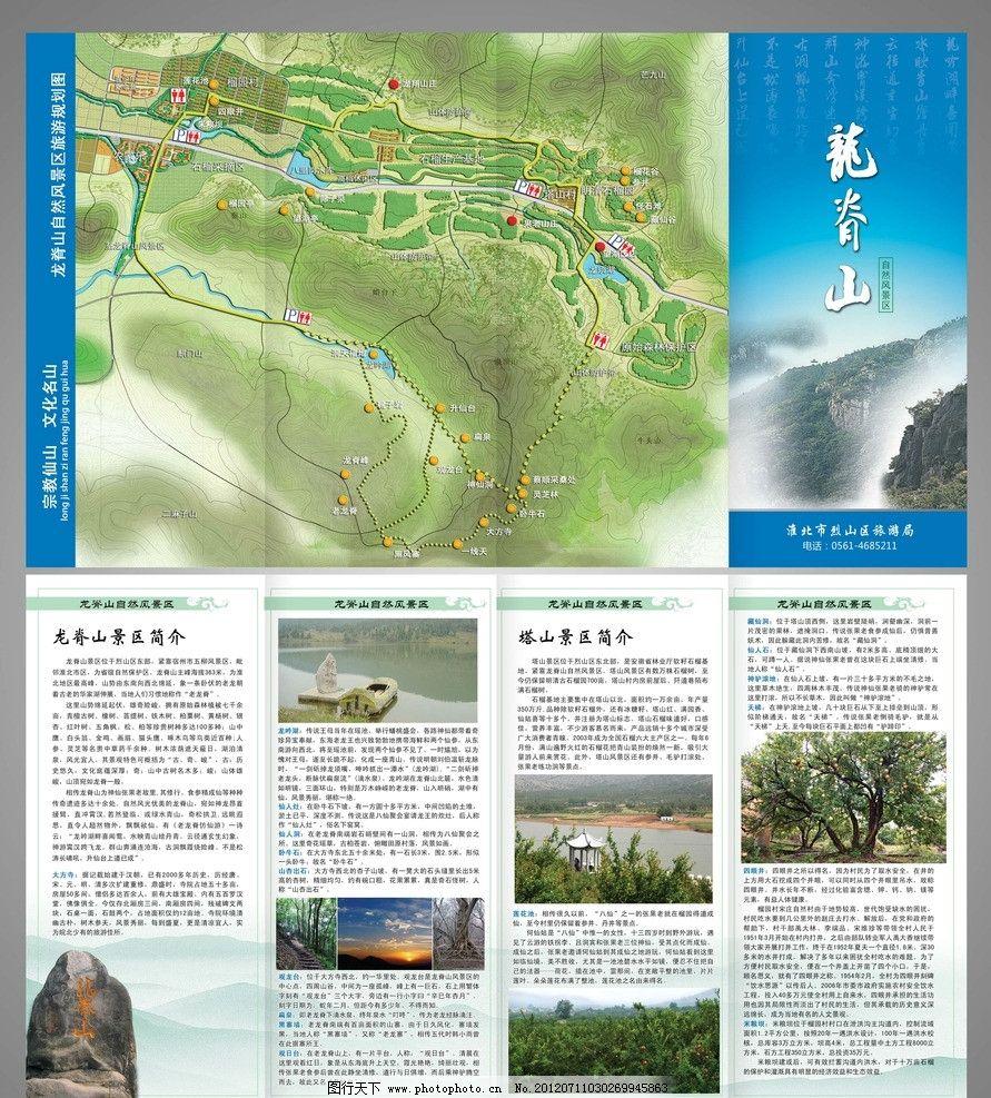 景点折页 dm 景点 景点介绍 龙脊山 风景区 旅游 折页 排版 psd dm