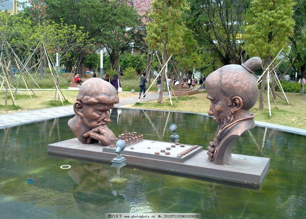 文化公园雕像 雕像 下棋 思考 雕塑 建筑园林 摄影 300dpi jpg