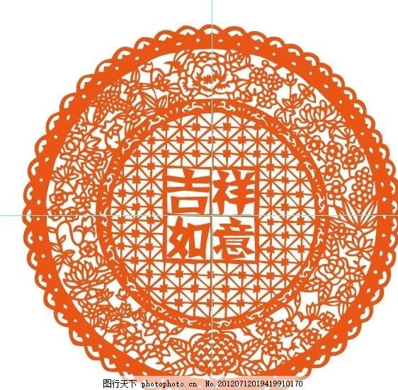 圆形剪纸 吉祥如意 花开富贵 剪纸 吉祥 如意 窗花 矢量 春节 节日