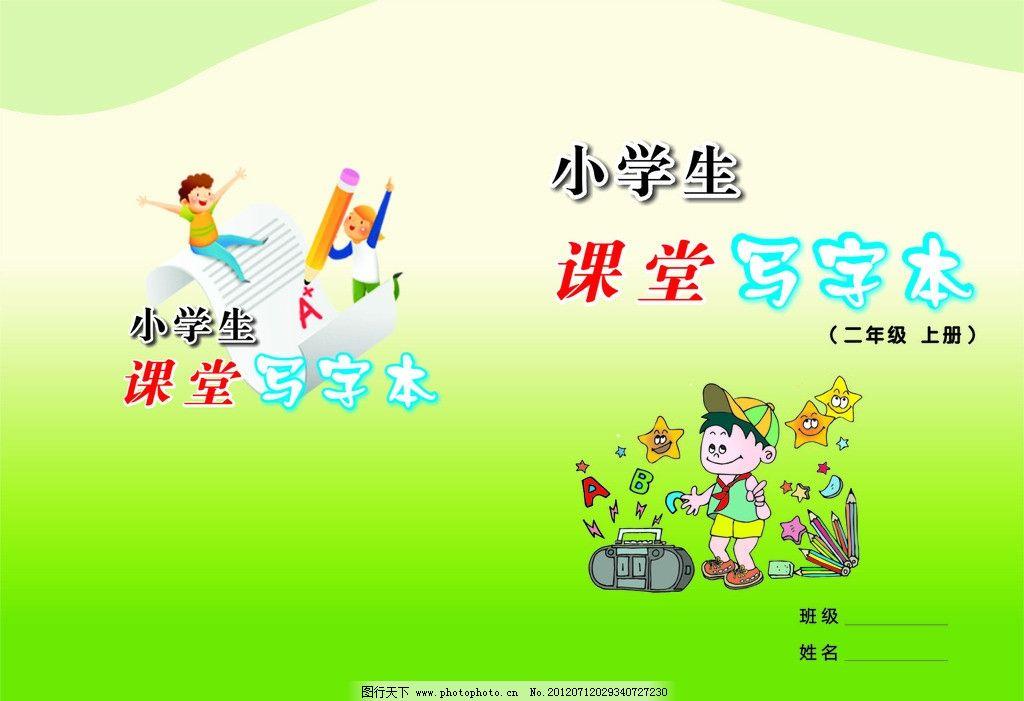 小学生写字本封面 小学生 写字本      卡通 绿色 画册设计 广告设计