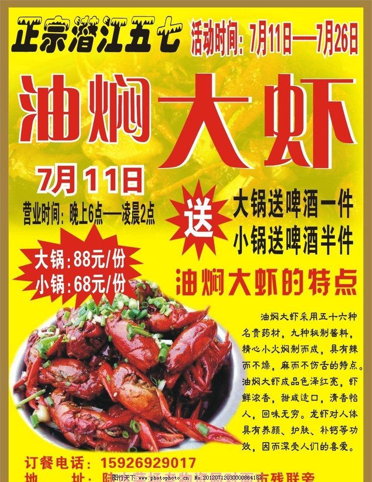 龙虾 油焖大虾 海报设计 广告设计 矢量 cdr